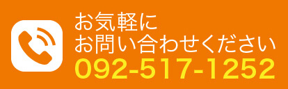 092-517-1252